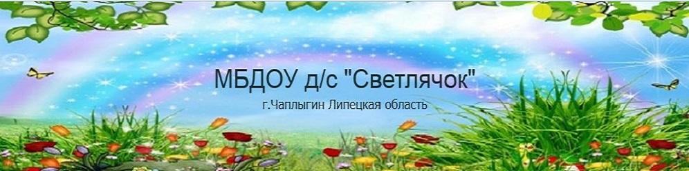 МБДОУ д/с